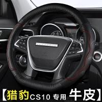 汽车方向盘套猎豹cs10cs9专用2017款北京bj20川汽野马T70 t80SN3514