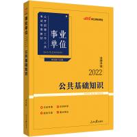 中公教育2021事业单位公开招聘工作人员考试:公共基础知识(全新升级)