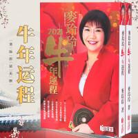 现货香港原装正版麦玲玲2021年牛年运程麦玲玲鼠年运程书十二生肖