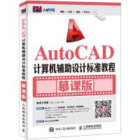 AutoCAD计算机辅助设计标准教程 慕课版
