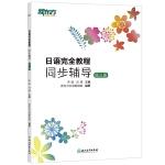 新东方 日语完全教程同步辅导:第三册