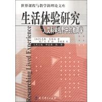 生活体验研究(人文科学视野中的教育学)/世界课程与教学新理论文库