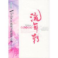 【二手旧书9成新正版现货】寻找前世之流年转Vivibear9787802284708新世界出版社