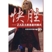 【新书店正版】快胜:ZARA极速盈利模式葛星 等9787302178262清华大学出版社