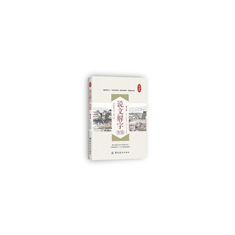 说文解字全鉴(第2版) 出版社直供 正版保障 联系电话:18816000332