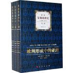 欧洲形成中的亚洲 第一卷 发现的世纪(1-2册)