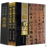 颜真卿书法集正版 铜版纸精装彩印16开共两卷 中国书画名家全集