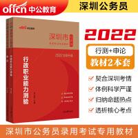 2022深圳市公务员考试:申论+行测(教材)2本套 中公教育