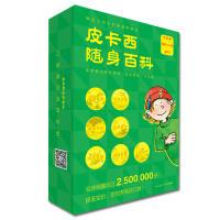 皮卡西随身百科 全56册(礼盒装)