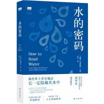 水的密码(一本真正忠于科学的当代水博物书!从池塘里看见太平洋的奇妙指南!) 出版社直供 正版保障 联系电话:18369111587