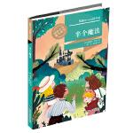 国际大奖童书系列//玻璃孔雀