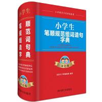 小学生笔顺规范组词造句字典(双色版)