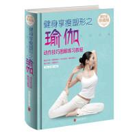 包邮彩图精装健身享瘦塑形之瑜伽-动作技巧图解练习教程减肥塑身减龄瑜伽瘦身美容丰胸瑜伽初级入门零基础教程女人气质修养优雅