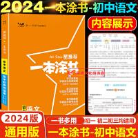 一本涂书初中语文 2020版星推荐一本涂书初中语文