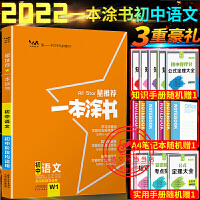 一本涂书初中语文2022版星推荐一本涂书初中语文