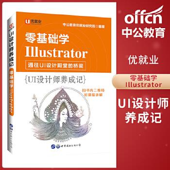中公UI设计师养成记零基础学Illustrator 官方正版 闪电发货