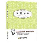 阳光阅读 绿野仙踪 (美)弗兰克.鲍姆,姜春香 张辛 9787552519822 阳光出版社