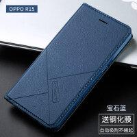 oppor15手机壳 OPPO R15保护套 oppo r15标准版 梦境版 手机保护套 个性全包翻盖插卡支架防摔外壳