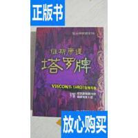 [二手旧书9成新]维斯康提塔罗牌 没有书 有牌 /林山,陈鸿亮编 中