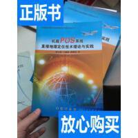 [二手旧书9成新]机载POS系统直接地理定位技术理论与实践 正版现