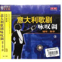 意大利歌剧咏叹调辅导.教学2VCD( 货号:20000090134367)