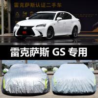 雷克萨斯新GS200 300专用汽车车衣 防晒防雨雪防尘盖布车罩车套外
