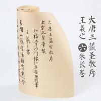 行书临摹宣纸描红书法练习王羲之大唐三藏圣教序长卷毛笔字帖
