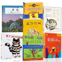 学校推荐7本/套犟龟+时代广场的蟋蟀+长袜子皮皮+月亮不见了+爱的教育+活了100万次的猫绘本+夏洛的网的故事书儿童文