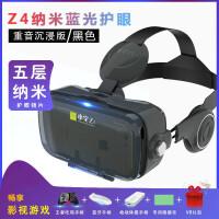 vr眼镜 手机专用一体机vr眼睛4d虚拟现实ar眼镜 3d立体虚拟眼镜头戴式电影头盔rv体感游
