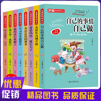 发现最好的自己 全套8册美图注音版办法总比困难多熊孩子励志成长故事书一二三年级小学生课外阅读书籍四五六年级儿童文学读物