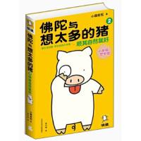 佛陀与想太多的猪2:顺其自然就好小泉吉宏9787806889091天津社会科学院出版社