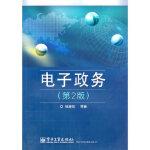 电子政务(第二版) 杨路明 电子工业出版社 9787121116650