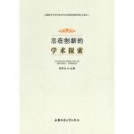 【新书店正版】志在创新的学术探索 胡传志 安徽师范大学出版社 9787811418163