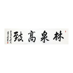 当代实力书法家 曹ze  yi   老师授权专卖四尺对开书法,保真010【林泉高致】