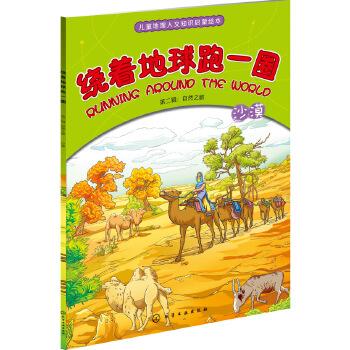 绕着地球跑一圈.第二辑:自然之旅.沙漠(小小背包客的自然探索之旅,海洋,沙漠,雨林,火山,洞穴,极地等地理人文知识绘本)