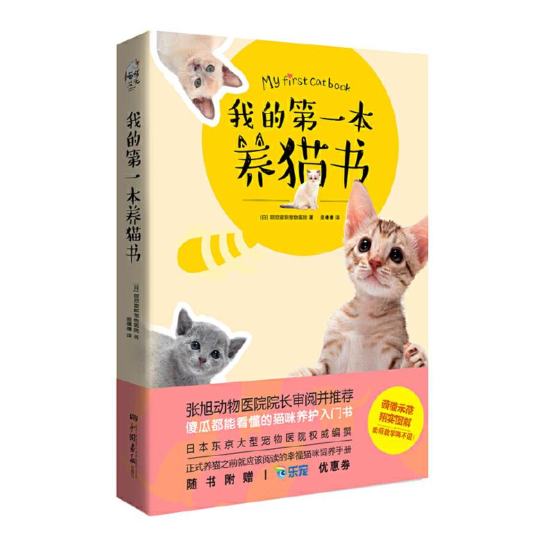 我的第一本养猫书 萌猫示范,详实图解,卖萌教学两不误!