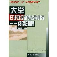 """大学日语四级考试达标训练:阅读理解――""""考试包""""之""""日语新干线"""""""