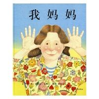 我妈妈幼儿经典绘本(单本)可配我爸爸 儿童亲子绘本3-6岁 绘本 图书0-3岁 安东尼布朗