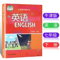 正版牛津英语教材七年级下册英语课本 7年级下册英语课本义务教育教科书上教版上海教育出版社