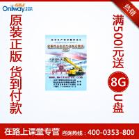 起重机械作业人员安全生产知识题库 2CD-ROM培训光盘讲座 包邮货到付款 原装正版