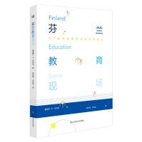 芬兰教育现场 33个简单策略营造愉悦的课堂 UE创教育丛书 芬兰式教育 PISA 一线教师课堂技能