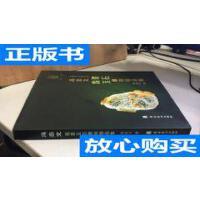 [二手旧书9成新]冯志文翡翠玉石雕刻精品集【精装】. /冯志文 岭?