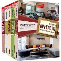 我爱样板房家居系列套装书(现代简约+奢华古典+田园风格+都市时尚+东方风情)