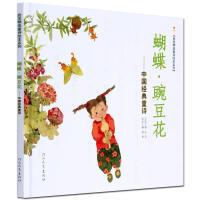 蝴蝶豌豆花精装正版小学生少幼儿童早教启蒙儿歌绘本图书籍0-3-4-5-6-7-8启发