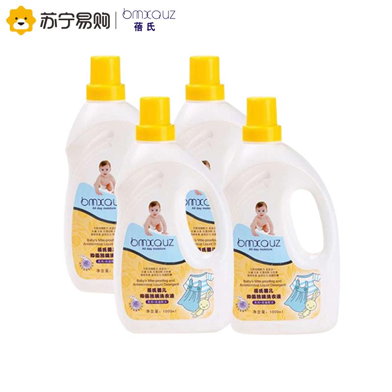 蓓氏婴儿洗衣液宝宝专用新生儿婴幼儿无荧光剂1000ML*4瓶