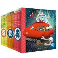 海底小纵队全套3辑 共30册 儿童书籍同步动画片3-6-8岁儿童小学生课外书绘本漫画书籍海底风暴学生课外阅读书籍儿童卡通动漫绘本
