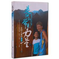 乡村儿童的教育 是什么带来力量 中国农村儿童教育 励志书籍 中国致公出版社【出版社直供】