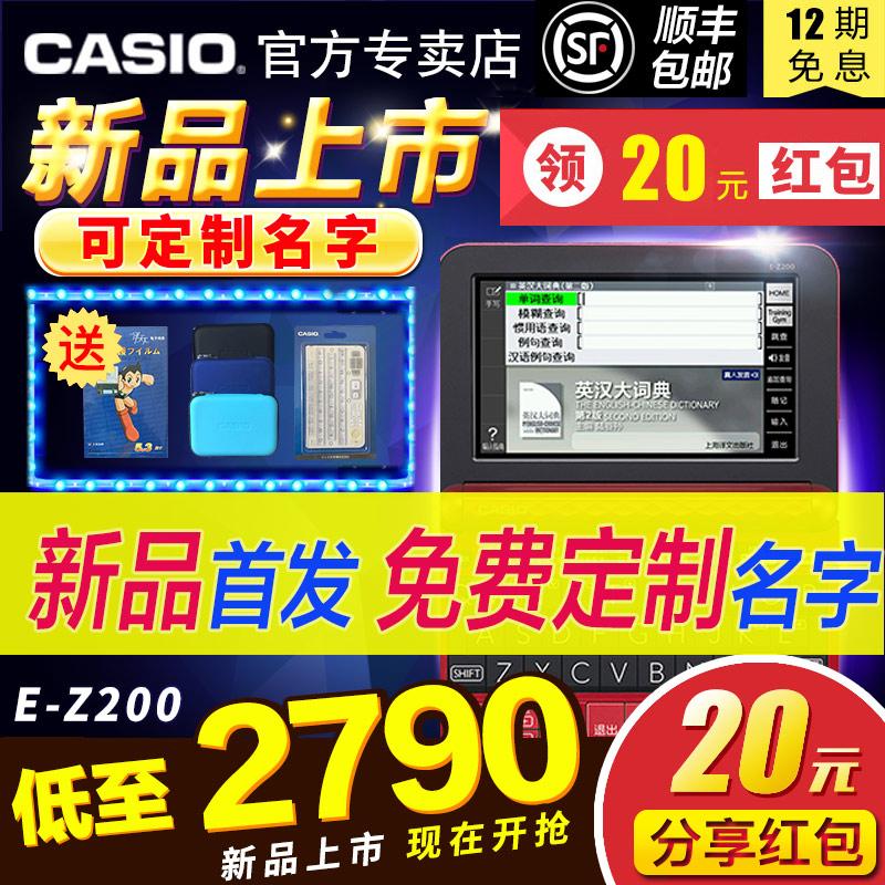 新品 卡西欧电子词典英语E-Z200学习机 英汉牛津辞典ez200 翻译机