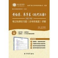黄伯荣、廖序东《现代汉语》(增订4版)笔记和课后习题(含考研真题)详解-手机版(ID:16126)