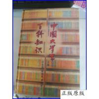 【原版】中国大学生百科知识9787560816524